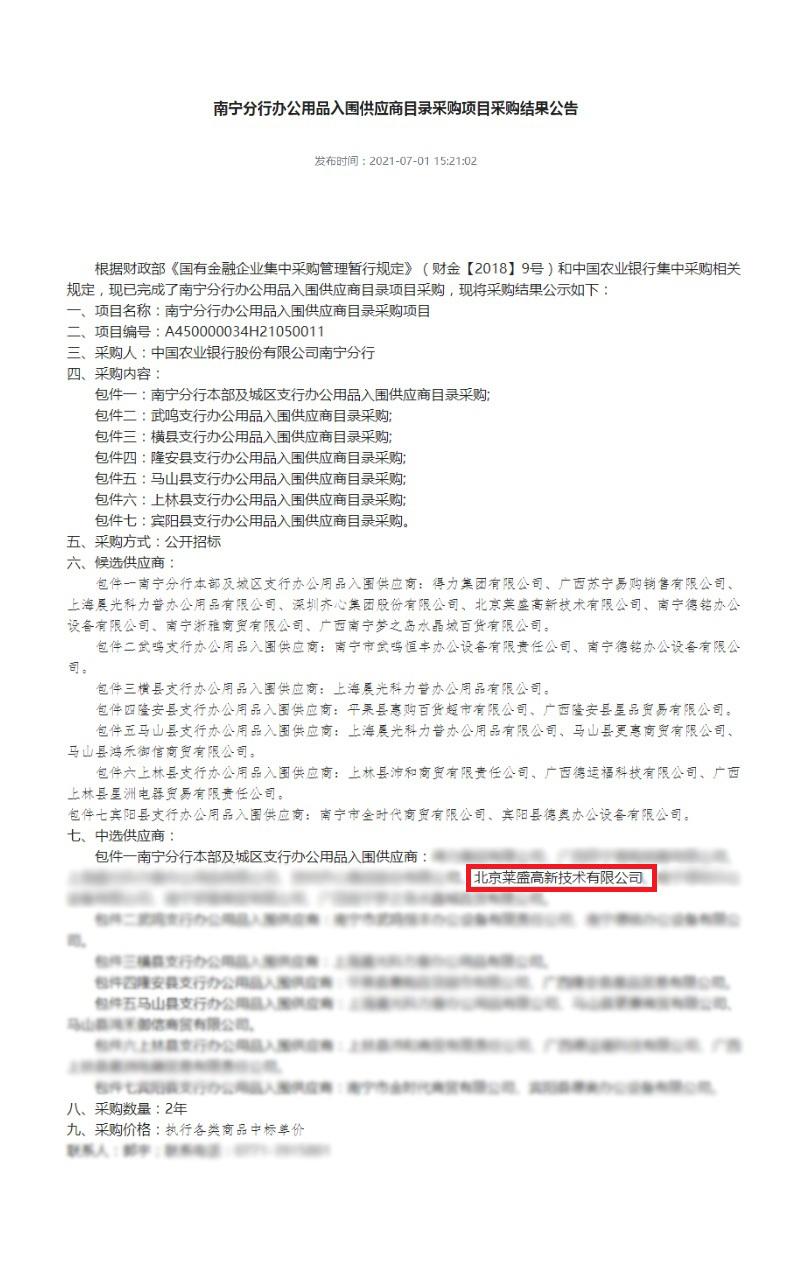 农业银行南宁分行中标